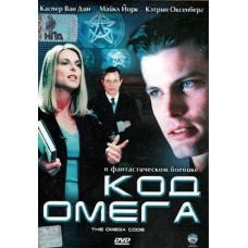 Код Омега, DVD