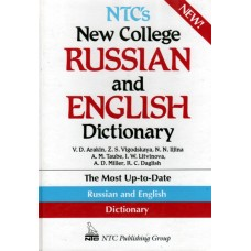 New college russian and English dictionary   (slightly used)
