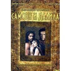 Самсон и Далила, библейская коллекция