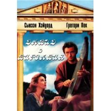 Давид и Вирсавия, DVD