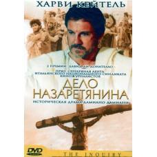 Дело Назаретянина DVD