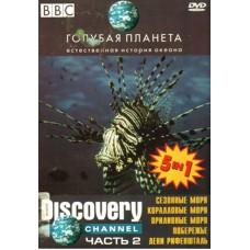 Голубая планета, Сезонные моря DVD