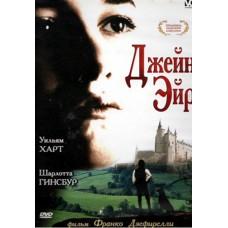 Джейн Эйр,  DVD