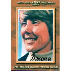 Джони,  DVD