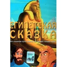 Египетская сказка, мультфильм