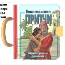 Евангельские притчи книжка чемоданчик