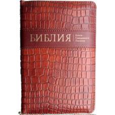Библия синодальная, крокодиловая кожа, замок, коричневая