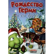 Рождество Гермии и его друзей,  мультфильм