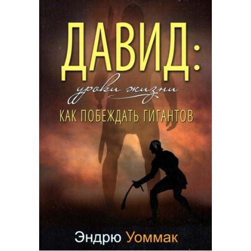 Книги Эндрю Уоммак Купить