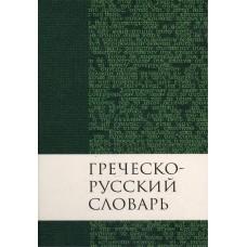 Греческо русский словарь