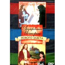 Иисус Сын Божий,  Хлеб посланный с небес,  мультфильмы