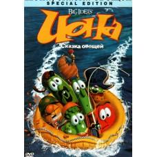 Иона, сказка овощей,  мультфильм