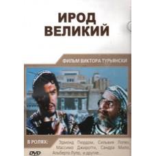 Ирод Великий,  DVD