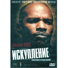 Искупление,  DVD