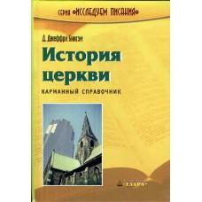 История Церкви, карманный справочник