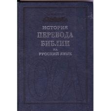 История перевода Библии на русский язык