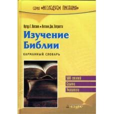 Изучение Библии, карманный словарь, Артур Патзия