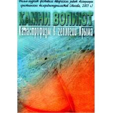 Камни возопиют,  Катастрофизм в геологии Крыма