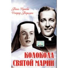 Колокола святой Марии,  DVD
