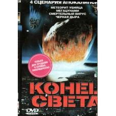 Конец света, 4 сценария Апокалипсиса,  DVD