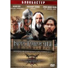 Крестоносцы,  DVD