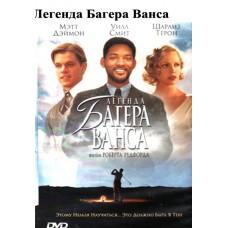 Легенда Багера Ванса,  DVD