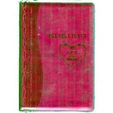 Библия 17 x 24 см, индексы, замок, золотом надпись Бог есть любовь, малиновая, терновый венец