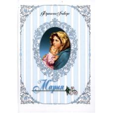 Мария, Франсин Риверс