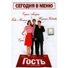 Сегодня в меню,  Гость,  DVD