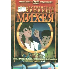 Рождественское сокровище Михея, мультфильм