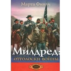 Милдред, отголоски войны