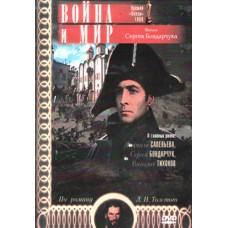 Война и мир,  DVD