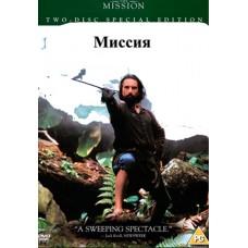 Миссия,  DVD