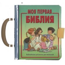 Моя первая Библия. Чемоданчик. Библейские рассказы для детей
