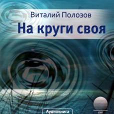 На круги своя,  Виталий Полозов,  аудиокнига