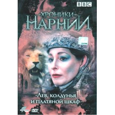 Хроники Нарнии,  DVD