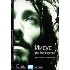 Иисус из Назарета,  DVD