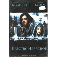 Царство небесное,  DVD