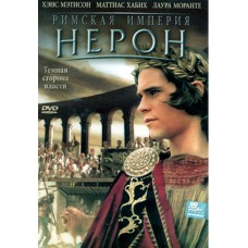 Нерон,  Римская империя,  DVD