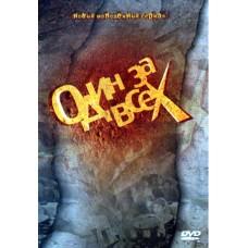 Один за всех,  DVD