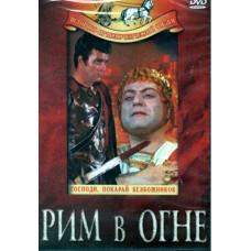 Рим в огне,  DVD