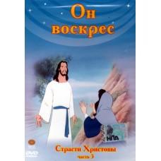 Он воскрес,  Страсти Христовы,  мультфильм