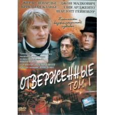 Отверженные.  DVD