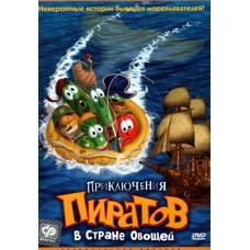 Приключения пиратов в стране овощей,  мультфильм