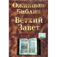 Ожившая Библия Ветхий Завет