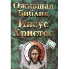 Ожившая Библия Иисус Христос