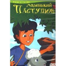 Маленький пастушок,  мультфильм