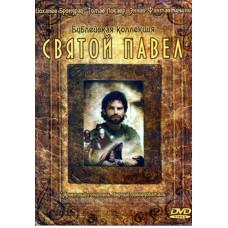 Святой Павел, библейская коллекция, DVD