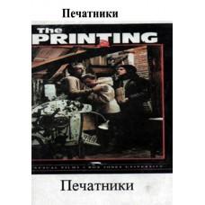Печатники,  DVD