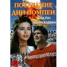 Последние дни Помпеи,  DVD